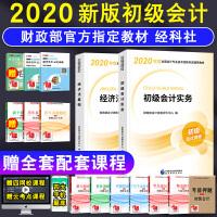 经科社:2020年度全国会计专业技术资格考试辅导教材:初级会计实务+经济法基础(教材)2本套