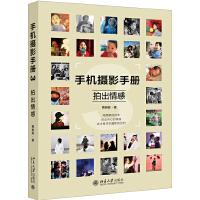 手机摄影手册3――拍出情感
