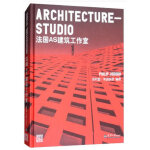 Architecture-Studio 法国建筑工作室