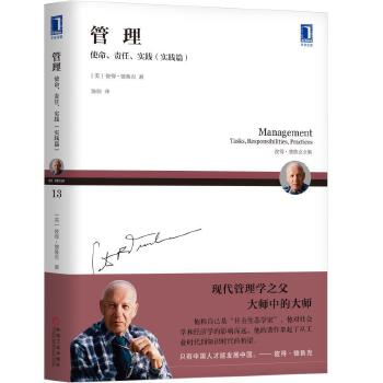 管理:使命、责任、实践(实践篇)(pdf+txt+epub+azw3+mobi电子书在线阅读下载)