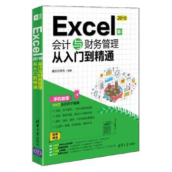 Excel 2016会计与财务管理从入门到精通 Excel会计与财务管理,轻松搞定,一本就够!家庭与办公室案头常备工具书。
