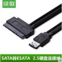 【支持礼品卡】绿联 eSATA转SATA2.5硬盘数据连接线笔记本电脑Power esata转接线
