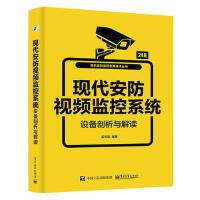 现代安防视频监控系统设备剖析与解读 雷玉堂著 9787121313165