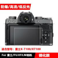 富士X-T100/XT100相机膜钢化膜 单反相机屏幕保护膜全屏高清贴膜
