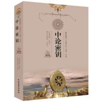 中论密钥(以理论阐释了佛陀第二转法轮的般若深义,揭示了远离一切戏论、平等无二的境界。索达吉堪布译讲、藏传佛教)