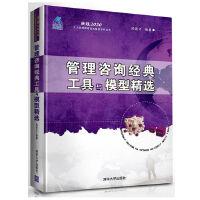 管理咨询经典工具与模型精选(决战2020――北大纵横管理咨询集团系列丛书)