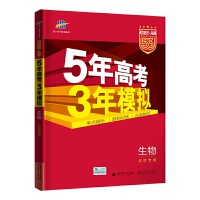曲一线 2022A版 生物 北京专用 5年高考3年模拟 五三