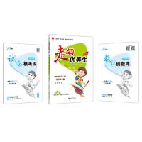 2019秋 走向优等生 四年级4年级数学 上 北师版 北京师大版 9787510653070