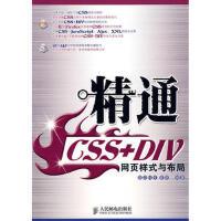【二手书8成新】精通CSS+DIV网页样式布局(附 人民邮电出版社