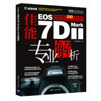 佳能Canon EOS 7D Mark II 专业解析
