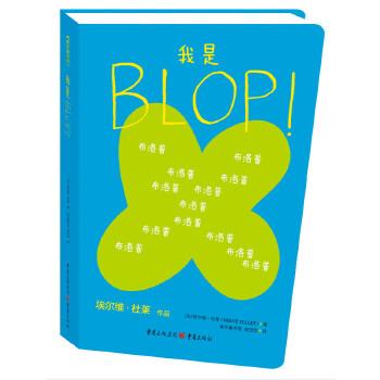 我是BLOP! 法国金牌童书大师埃尔维·杜莱为之骄傲的重磅力作!一本非常时髦、设计独特、形式新颖、创新无止境的书。(《出版者周刊》)好玩、好看、好神奇的BLOP,为孩子们带来了一场认识自我、发现世界的奇妙旅程。