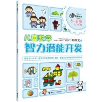 何秋光儿童数学智力潜能开发5―6岁2