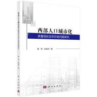西部人口城市化质量现状及存在的问题研究