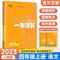 一本涂书小学四年级上册语文人教版2021秋新版一本涂书亲子记【预售】