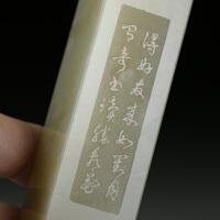 老挝玻璃地冻石 林金荣篆刻 得好友来如对月 有奇书读胜观花 jd037