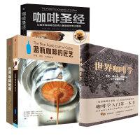 4本 世界咖啡学+世界咖啡地图+咖啡圣经+蓝瓶咖啡的匠艺 精品豆烘焙技法 冲煮泡咖啡食谱 咖啡书籍 咖啡入门教程 知识