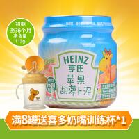 亨氏 苹果胡萝卜泥113g 婴儿果泥 宝宝辅食1阶段
