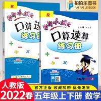 黄冈小状元口算速算五年级上册下册 2021秋新版人教版