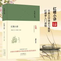 红楼小讲(精)北京出版集团