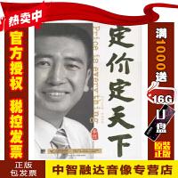 正版包票 定价定天下 李践(3DVD+3CD)视频讲座光盘碟片