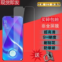 手机钢化玻璃膜优米X23钢化膜6.3英寸专用防爆贴膜