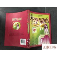 【二手旧书8成新】花季留痕:锁在玻璃盒里的回忆/男孩女孩皇冠新星文学系列丛书