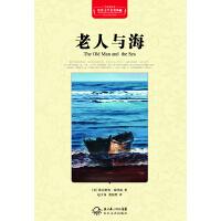 世界文学名著典藏 老人与海 精装
