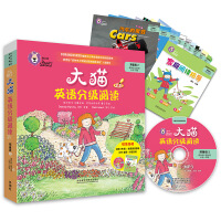 大猫英语分级阅读预备级2 Big Cat(适合幼儿园大班、小学一年级 读物9册+家庭阅读指导+MP3光盘)点读版