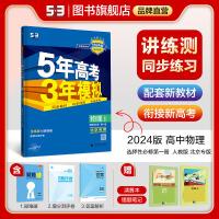 曲一线官方正品 2020版 53B教师用书 历史 课标版(全国卷1和天津上海适用)5年高考3年模拟总复习