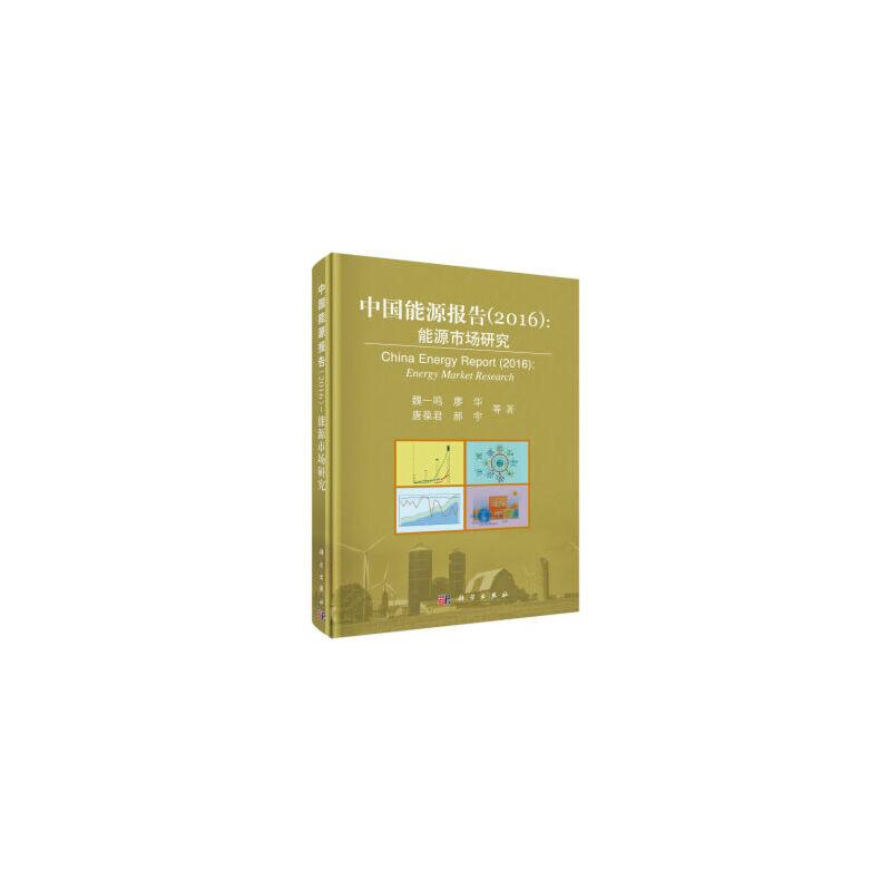 中国能源报告(2016):能源市场研究 9787030504630