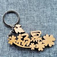 多字英文名字百家姓木质钥匙扣挂件女扣汽车扣链logo扣定制小礼品