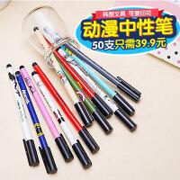 50支装特价韩国文具可爱印花动漫钻石头中性笔创意黑色签字笔 水笔