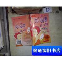 【旧书二手书9成新】美白面膜自己做 。、 /简芝妍 著 安徽科学技术出版社