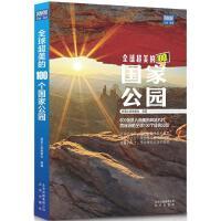 北京出版集团:全球超美的100个国家公园