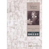【二手旧书9成新】【正版现货】聆听贝多芬 傅光明,毕明辉 9787539636757 安徽文艺出版社