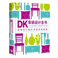 DK家装设计全书 克莱尔斯蒂尔 家装设计教科书级实用指南一步一图指导解构家装设计全过程室内装饰设计书籍领装修小白成为专业