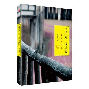 """念念不忘,必有回响(陈念萱痛快淋漓地分享了她多年来诵读、了解《金刚经》的心得,这是一本精彩绝伦的""""金刚经乐活术"""")"""