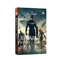 [大电影]双语阅读Captain America:The Winter Soldier美国队长2:冬日战士(赠英文音频