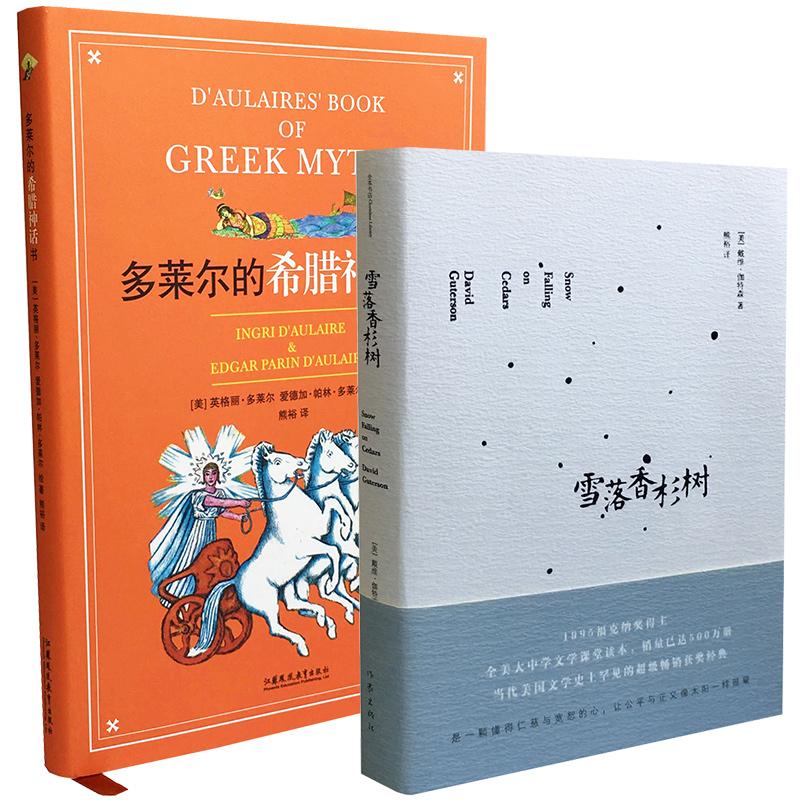 《雪落香杉树》(全本书店外国文学必读经典套装)全两册
