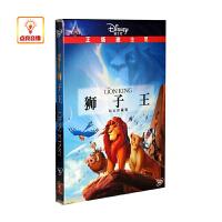 狮子王 正版DVD 钻石版