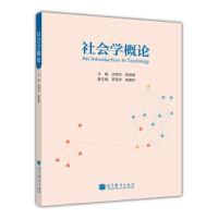 全新正版社会学概论 边燕杰,陈皆明,罗亚萍 9787040371840 高等教育出版社