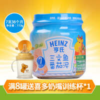 Heinz/亨氏三文鱼番茄泥113g婴儿辅食品宝宝佐餐泥 果泥 宝宝零食