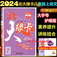 北大绿卡八年级下册语文人教版同步练习册2020春部编版
