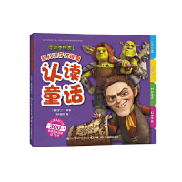 幼儿识字关键期认读童话:怪物史瑞克4 [美]梦工厂;国开童媒 9787304088484