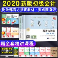 经科社:2020年度全国会计专业技术资格考试:初级会计实务+经济法基础(要点随身记)2本套