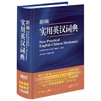 (2015)新编实用英汉词典(精装)