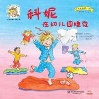 科妮快乐成长图画书 第1辑 成长的第一次・科妮在幼儿园睡觉