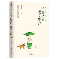 雅舍闲情:余生从容,便是安好(梁实秋2019版精选散文集