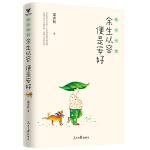 雅舍�e情:余生�娜荩�便是安好(梁��秋2019版精�x散文集