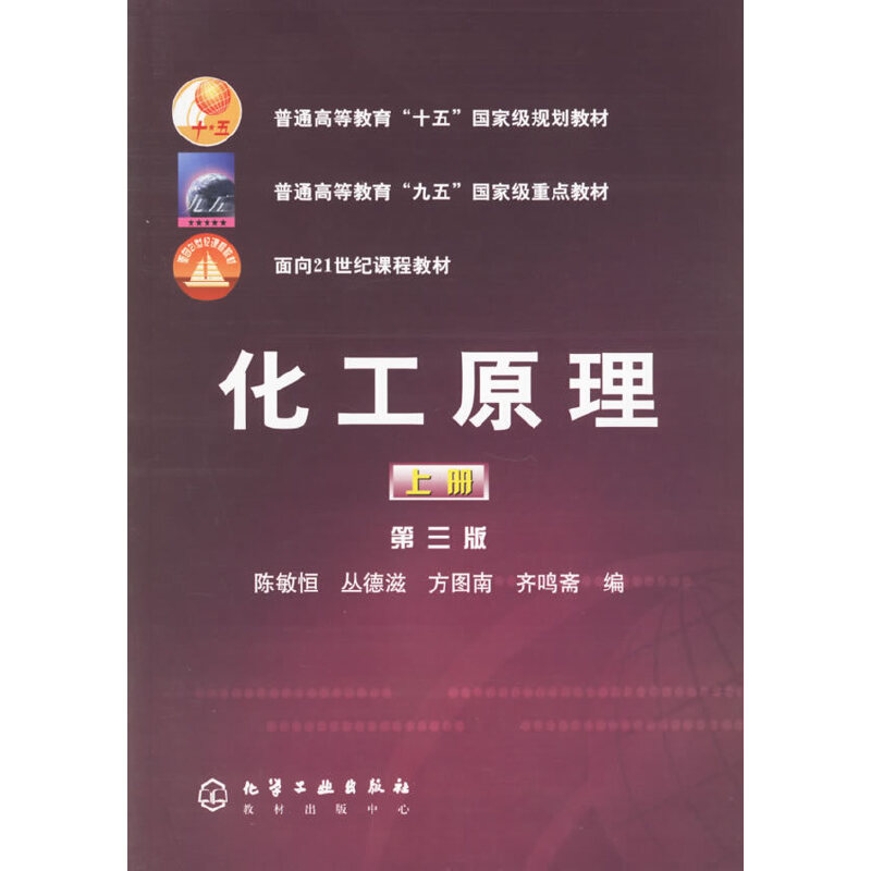 化工原理(第三版)(陈敏恒)(上册)